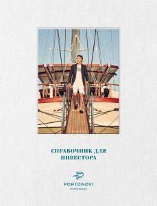 Portonovi Investor Brochure Russian Cover