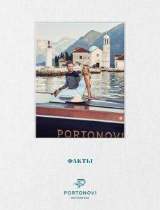 Portonovi Facts Brochure Russian Cover